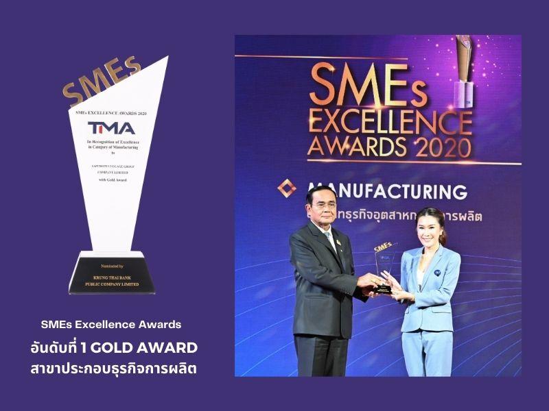 บริษัท ทรัพย์โชติ ลักเกจ กรุ๊ป จำกัด ได้รับรางวัล SMEs Excellence Awards อันดับที่ 1 Gold Award สาขาประกอบธุรกิจการผลิต
